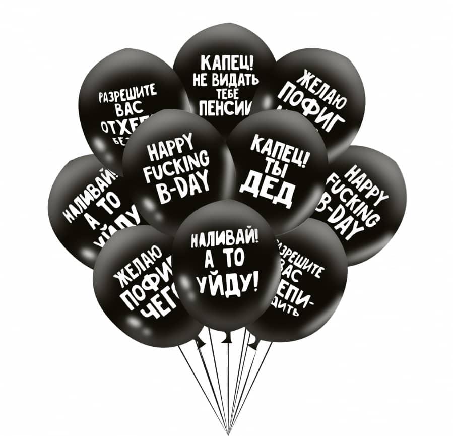 Пожелания в шариках на день рождения приколы